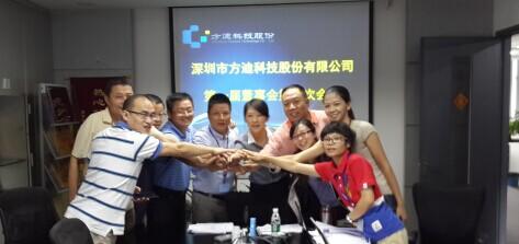 方迪科技第一届董事会第六次会议顺利召开