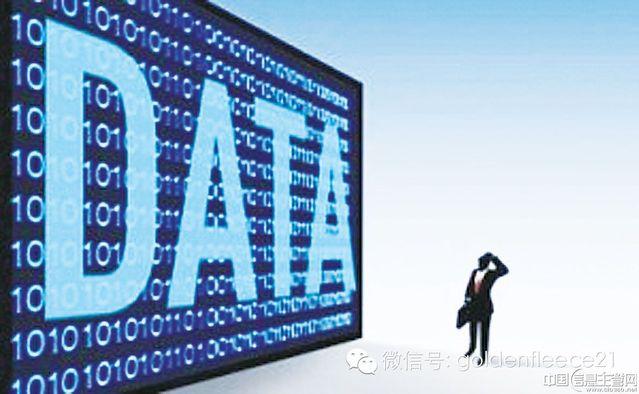 """""""数据治行""""的时代到来"""